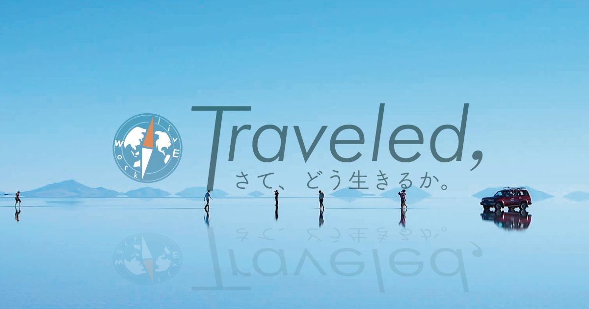 Traveled,|旅した人を通してこれからの生き方を考えるメディア